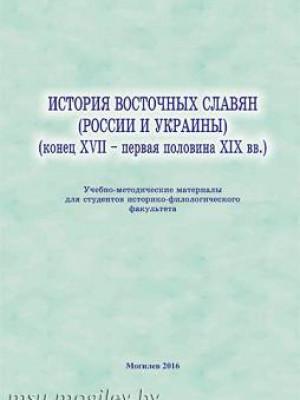 История восточных славян (России и Украины)