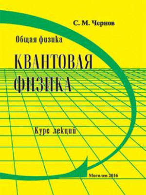 Общая физика. Квантовая физика : курс лекций