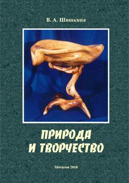 Шишкина, В. А. Природа и творчество