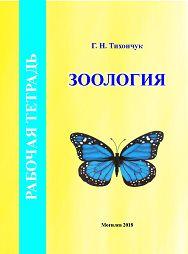 Тихончук, Г. Н. Рабочая тетрадь по курсу «Зоология»