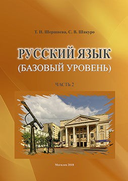 Русский язык (базовый уровень): сборник упражнений для иностранных слушателей: в 3 ч.