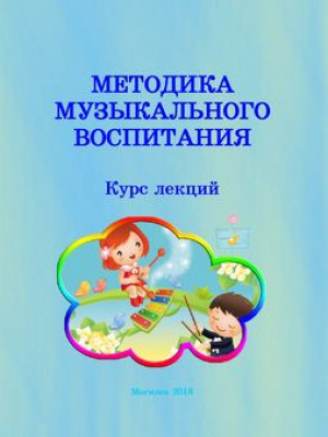 Методика музыкального воспитания : курс лекций : в 2 ч. / автор-составитель А. В. Яцутко