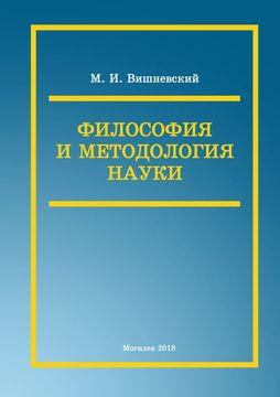 Философия и методология науки : курс лекций для магистрантов, аспирантов, соискателей / М. И. Вишневский