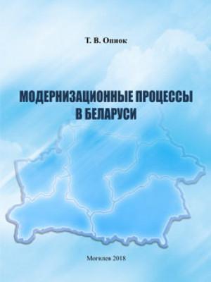 Опиок, Т. В. Модернизационные процессы в Беларуси
