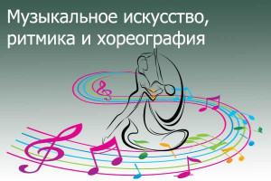 Музыкальное искусство, ритмика и хореография
