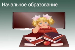 Начальное образование