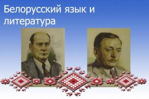 Беларуская мова і літаратура