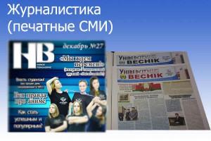 Журналистика (печатные СМИ)