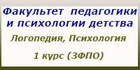 Лог_П_1 курс_ЗФПО, занятия