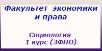 Социология 1 курс (ЗФПО) занятия, зачеты и экзамены
