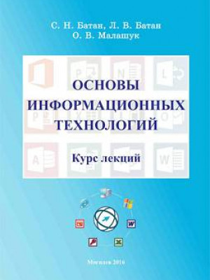 Batan, S.N. Fundamentals of Information Technology : lectures