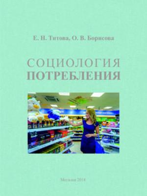 Титова, Е. Н. Социология потребления : учебно-методические рекомендации