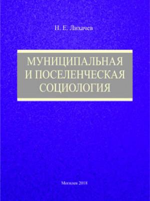Лихачев, Н. Е. Муниципальная и поселенческая социология : учебно-методические материалы