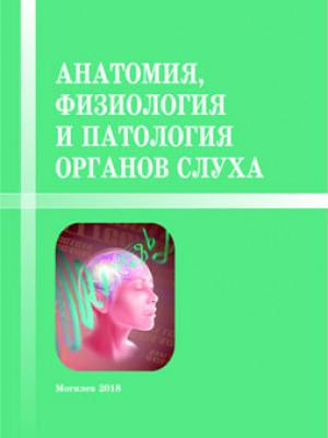 Анатомия, физиология и патология органов слуха : учебно-методические материалы