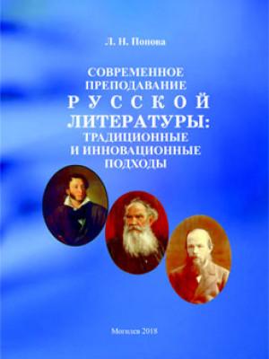 Попова, Л. Н. Современное преподавание русской литературы: традиционные и инновационные подходы