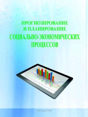 Прогнозирование и планирование социально-экономических процессов : учебно-методический комплекс