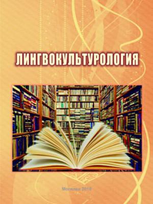 Лингвокультурология : учебно-методические материалы