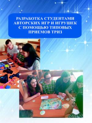 Разработка студентами авторских игр и игрушек с помощью типовых приемов ТРИЗ : учебно-методические материалы