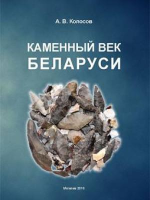 Kolosov, A.V. Stone Age Belarus : a study guide