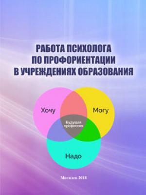 Работа психолога по профориентации в учреждениях образования : учебно-методические материалы