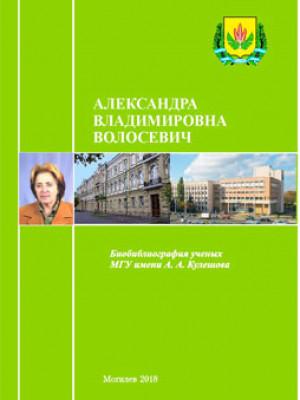 Александра Владимировна Волосевич : биобиблиографический указатель