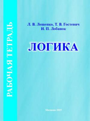 Лещенко, Л. В. Рабочая тетрадь по курсу «Логика»