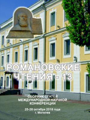 Романовские чтения – 13 : сборник статей Международной научной конференции