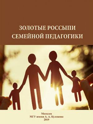 Золотые россыпи семейной педагогики : хрестоматия