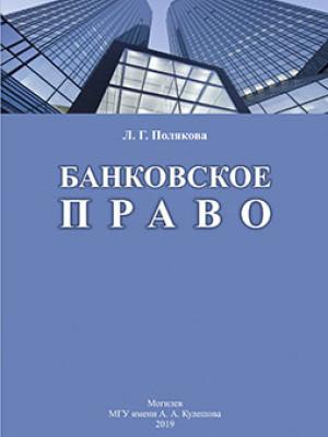 Банковское право : курс лекций