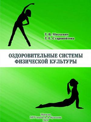 Оздоровительные системы физической культуры: методические рекомендации