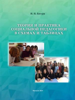 Батура, И. Н. Теория и практика социальной педагогики в таблицах и схемах
