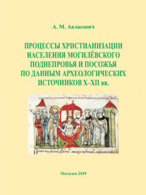 Авласович, А. М. Процессы христианизации населения Могилёвского Поднепровья и Посожья