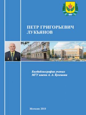 Петр Григорьевич Лукьянов : биобиблиографический указатель