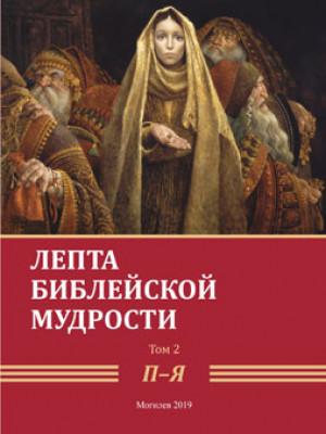 Лепта библейской мудрости. Т. 2