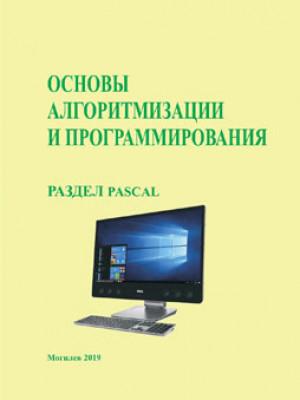 Основы алгоритмизации и программирования: раздел Pascal