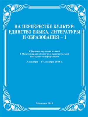 На перекрестке культур: единство языка, литературы и образования – І