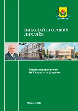 Николай Егорович Лихачёв: биобиблиографический указатель