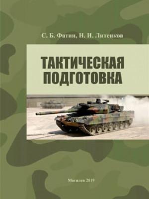 Фатин, С. Б. Тактическая подготовка : учебно-методические материалы