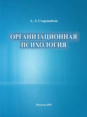 Старовойтов, А. Л. Организационная психология : учебно-методический комплекс