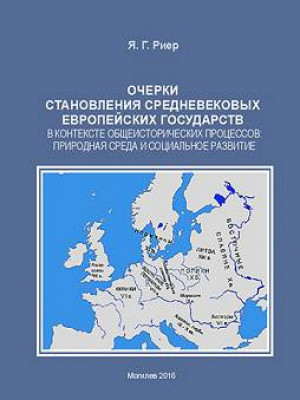 Rier, Ya. G. Essays on the formation of the medieval European states in the context of general historical processes: natural environment and social development : a teaching guide