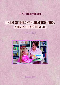 Поддубская, Г. С. Педагогическая диагностика в начальной школе