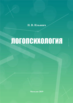 Ильинич, Н. В. Логопсихология : учебно-методический комплекс