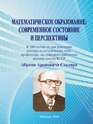 Mathematical education: current status and prospects (to the 100th anniversary of Abram Aronovich Stolar)
