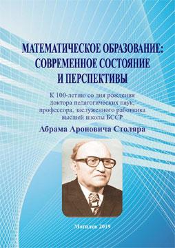Математическое образование : современное состояние и перспективы