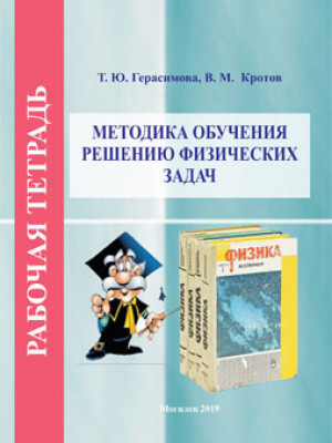 Gerasimova, T. Yu. Teaching techniques of solving physical problems.Workbook