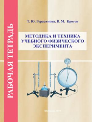 Gerasimova, T. Yu. Teaching techniques and equipment of educational physical experiment. Workbook
