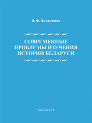 Dmitrachkov, P.F. Current issues of Belarus history study : guidelines