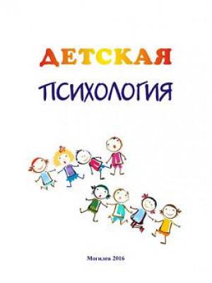 Child Psychology : a practicum / authors and compilers: A. Z. Janashia, E. V. Kotlyarova