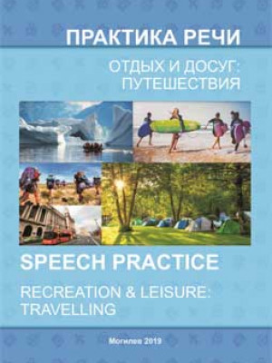 Speech practice: Recreation & Leisure: Travelling : a teaching aid
