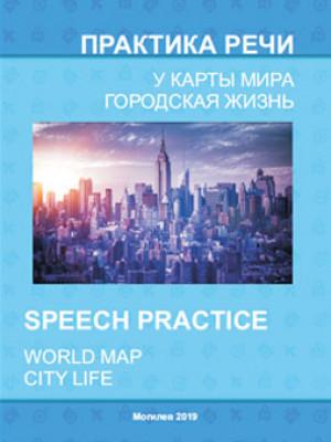 Практика речи: У карты мира. Городская жизнь